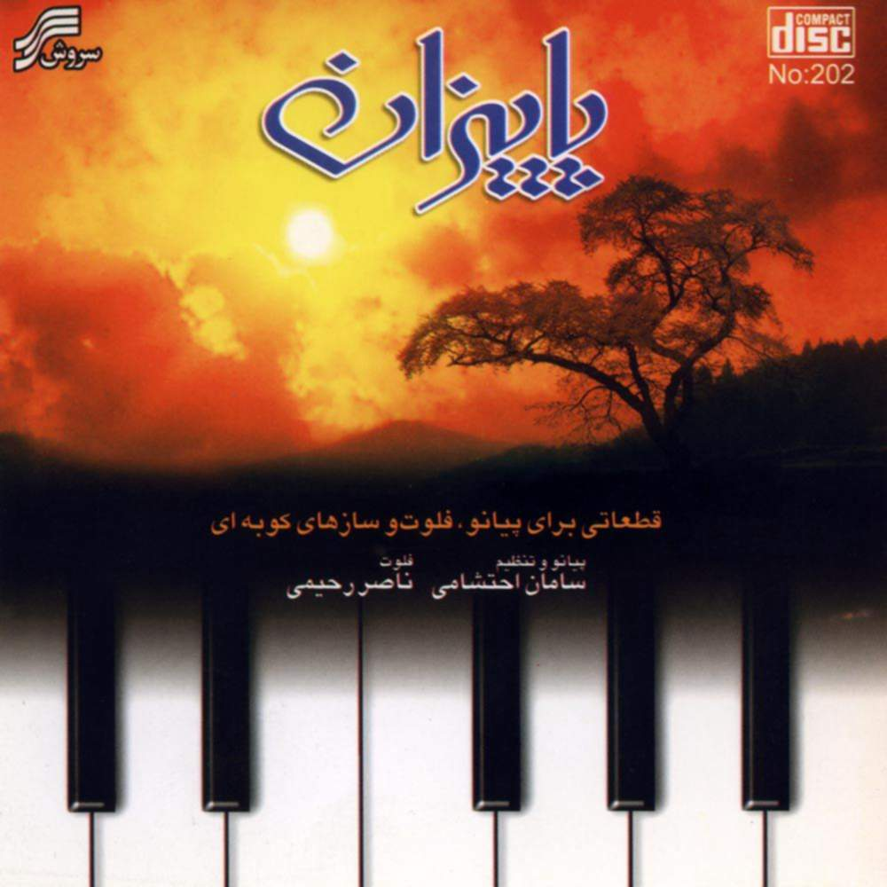 پاییزان - سامان احتشامی و ناصر رحیمی