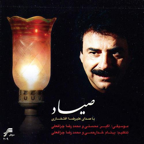 صیاد - علیرضا افتخاری