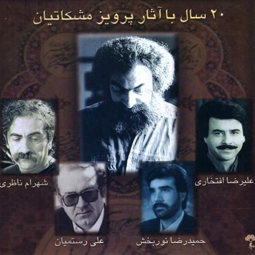 20 سال با آثار پرویز مشکاتیان 1 - پرویز مشکاتیان