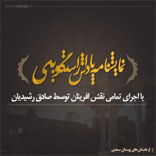 داستان پاداش راستگویی (برگرفته شده از بوستان سعدی) - صادق رشیدیان