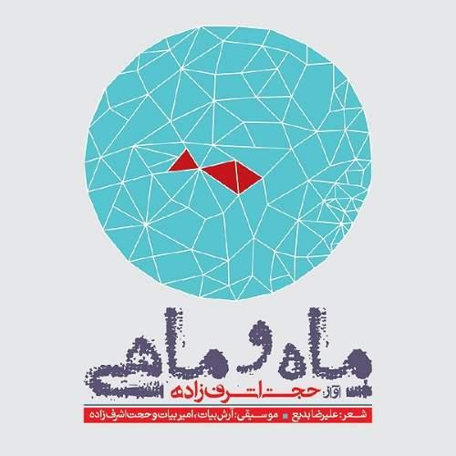 ماه و ماهی - حجت اشرف زاده