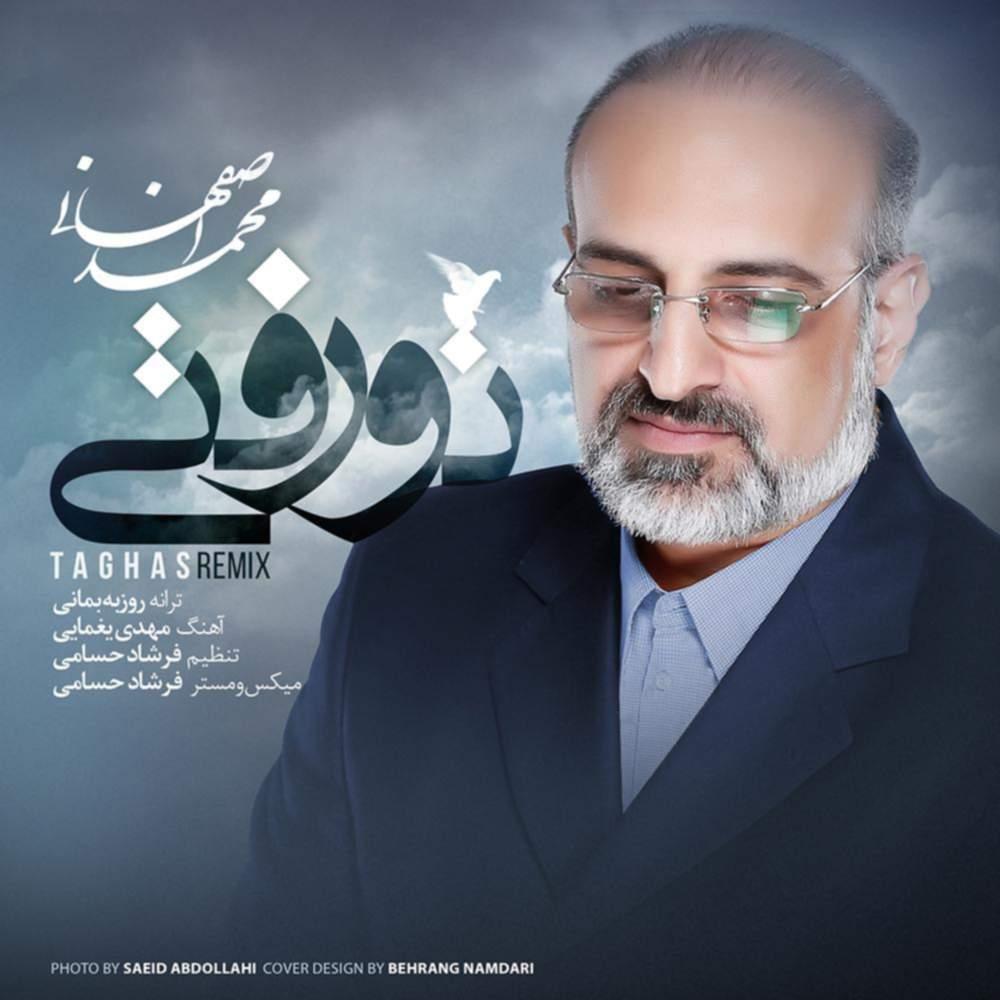 تو رفتی (ریمیکس) - محمد اصفهانی