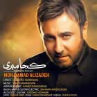 کجا میری - محمد علیزاده