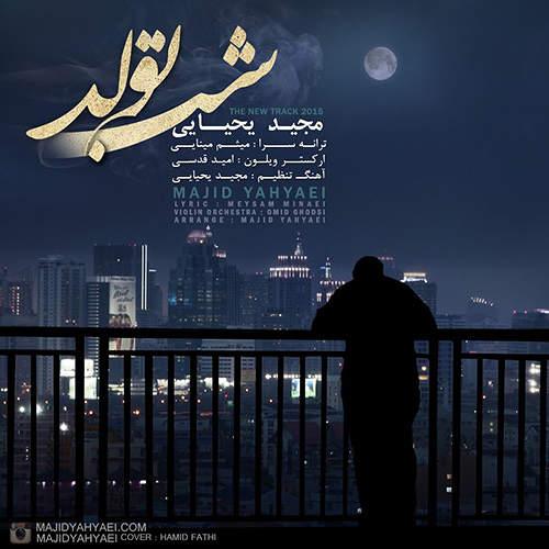 شب تولد - مجید یحیایی