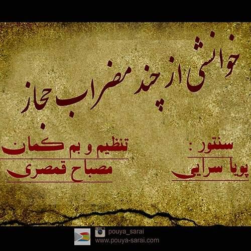 چهارمضراب حجاز (یادمان استاد پرویز مشکاتیان) - پویا سرایی