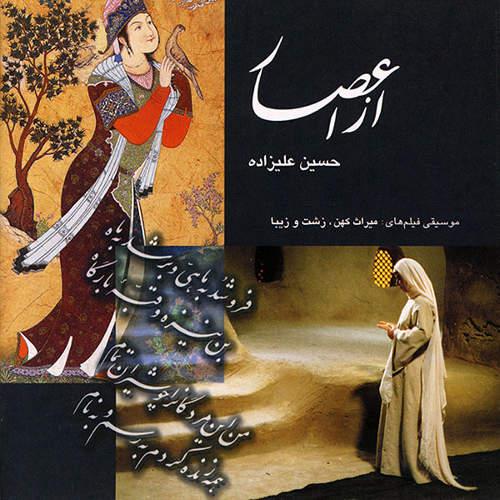 از اعصار - حسین علیزاده