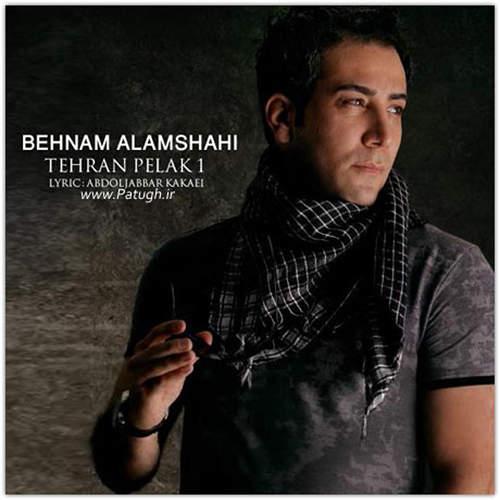 تهران پلاک ۱ - بهنام علمشاهی