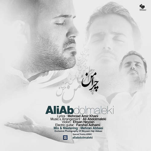چرا من - علی عبدالمالکی