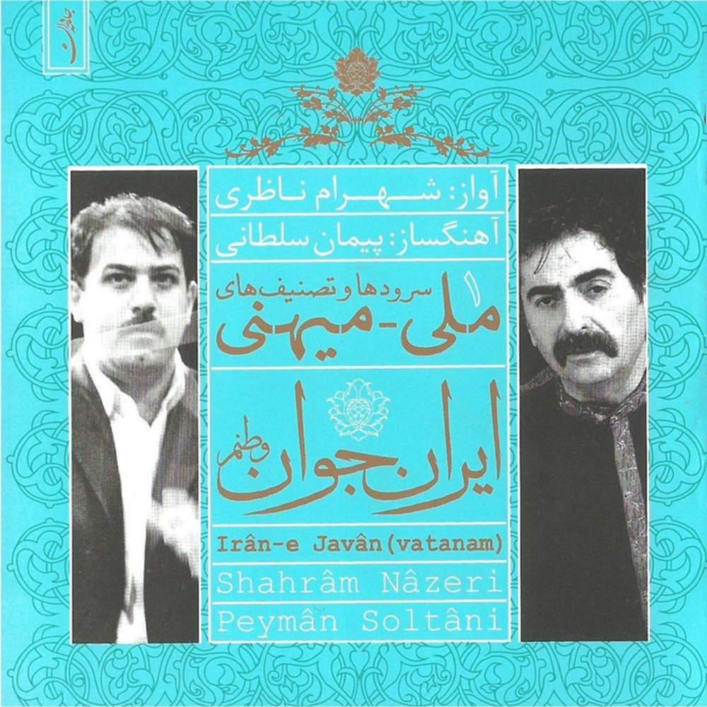 ایران جوان (وطنم) - شهرام ناظری و پیمان سلطانی