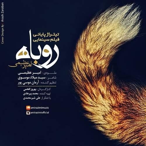 روباه - امیر عظیمی