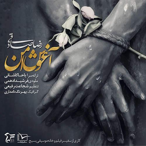 آغوش امن - رضا صادقی