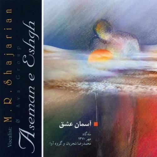 آسمان عشق - محمدرضا شجریان