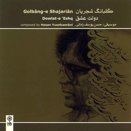 گلبانگ شجریان (دولت عشق) - محمدرضا شجریان