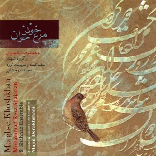 مرغ خوش خوان - محمدرضا شجریان و گروه شهناز