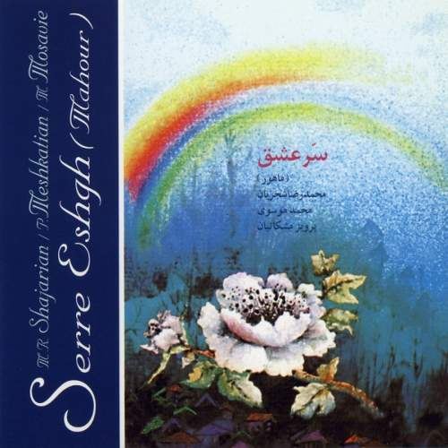 سر عشق - محمدرضا شجریان و محمد موسوی و پرویز مشکاتیان