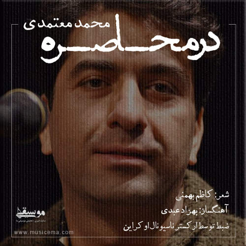 در محاصره - محمد معتمدی