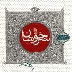 سرخوشان - مسعود جاهد و شیدا جاهد