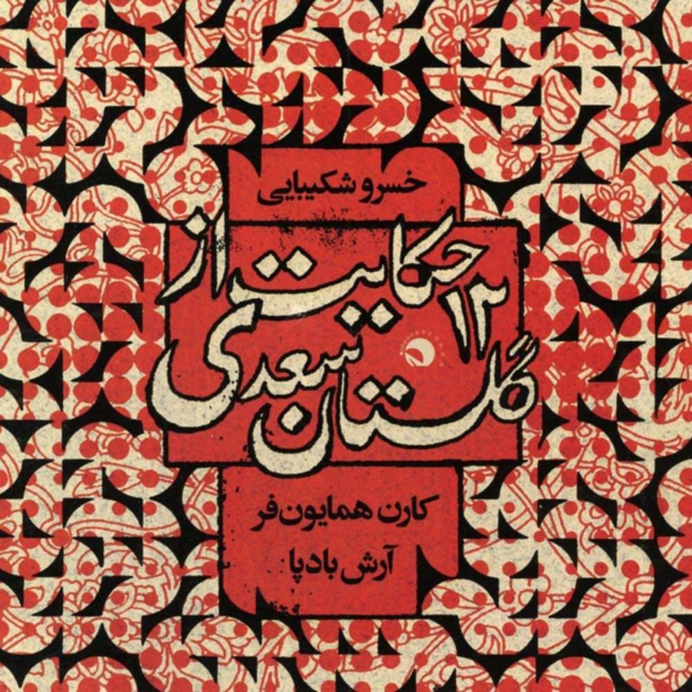 12 حکایت از گلستان سعدی - خسرو شکیبایی