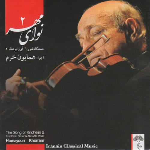 گوشه حجاز (آواز ابوعطا)