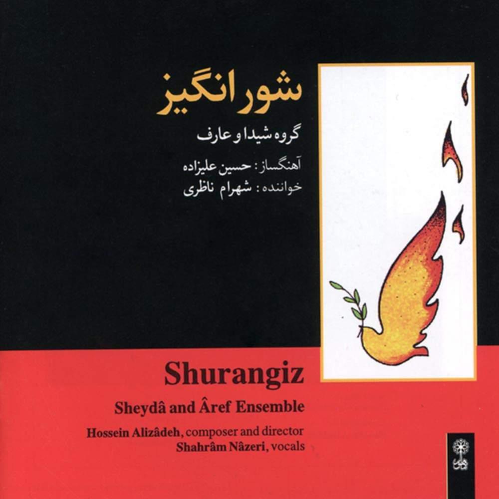 شورانگیز - حسین علیزاده و شهرام ناظری