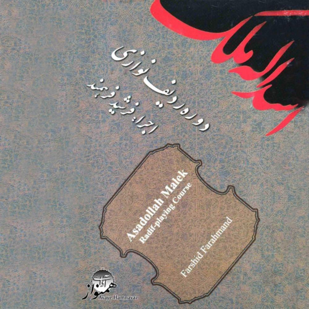 اجرای کتاب دوره ردیف نوازی استاد اسدالله ملک - فرشید فرهمند حسن زاده