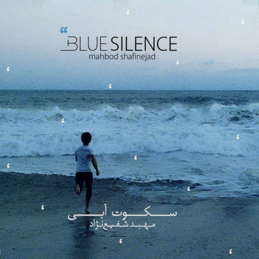 سکوت آبی - مهبد شفیع نژاد