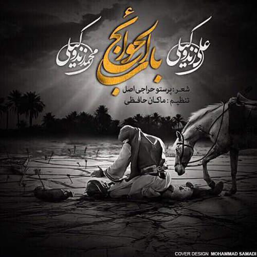 باب الحواج - علی زند وکیلی