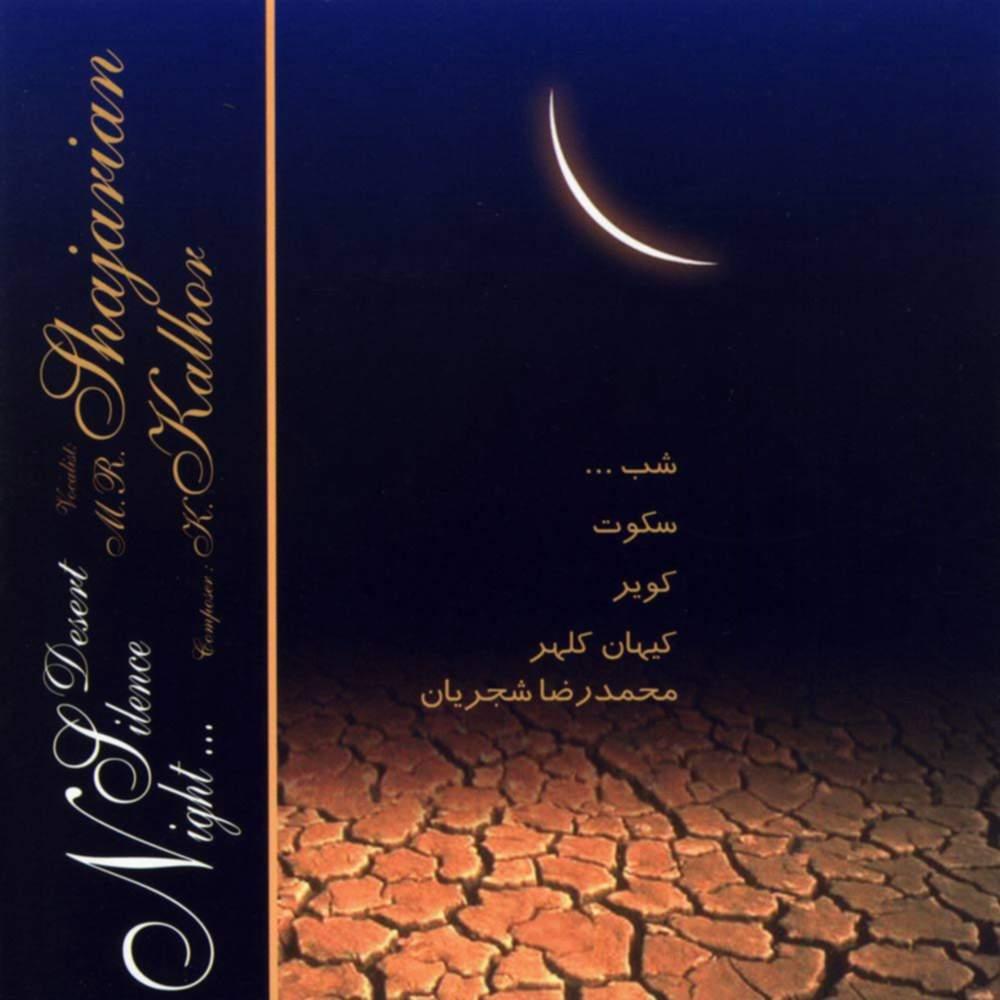 شب، سکوت، کویر - محمدرضا شجریان و کیهان کلهر