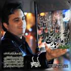 آواز باران - مجید اخشابی
