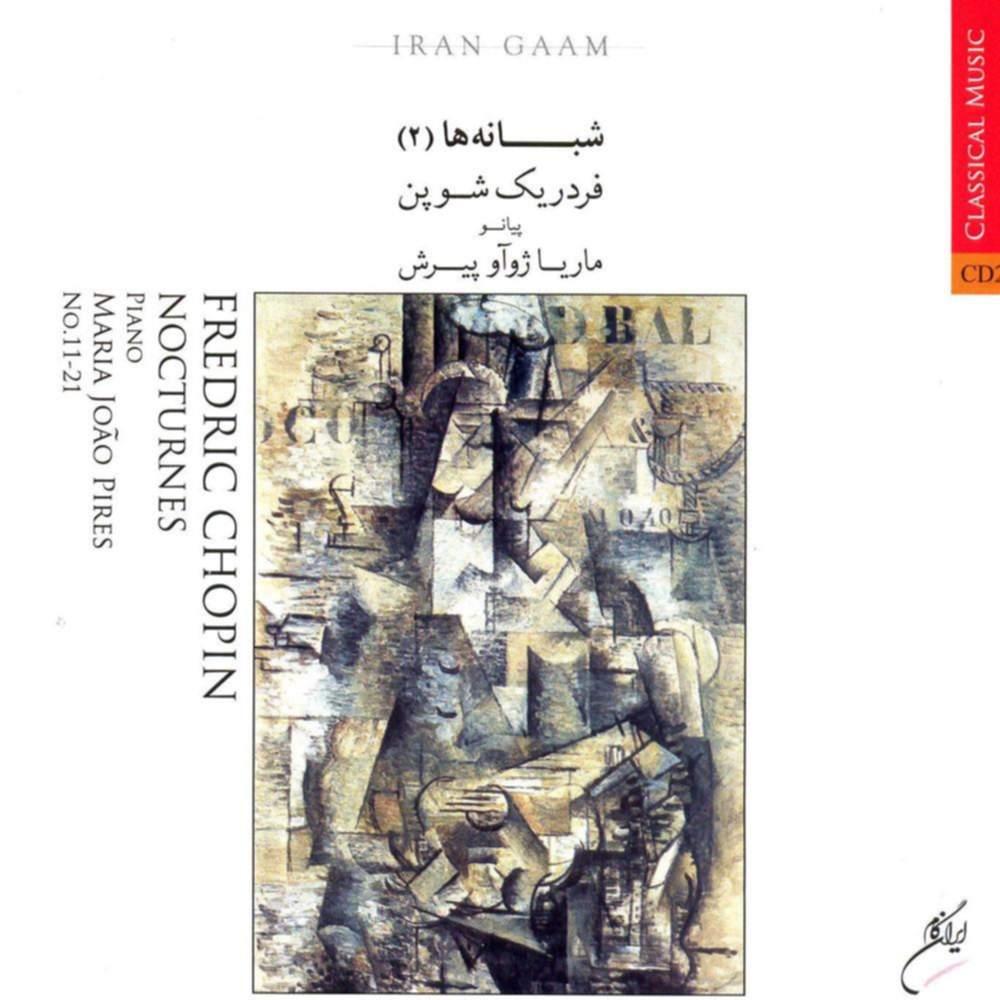 شبانه ها 2 - فردریک شوپن
