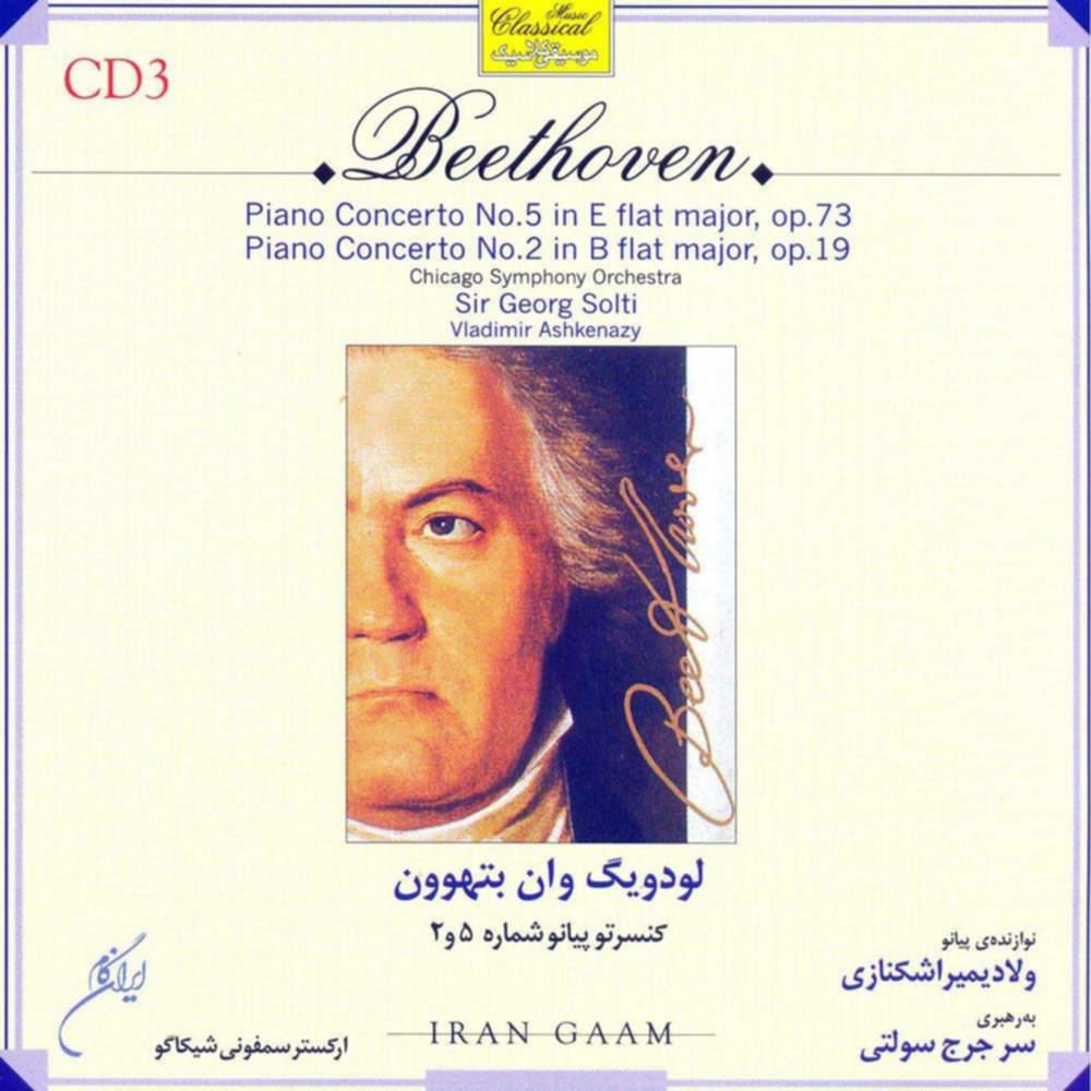 کنسرتو پیانو 2و5 - لودویگ فان بتهوون