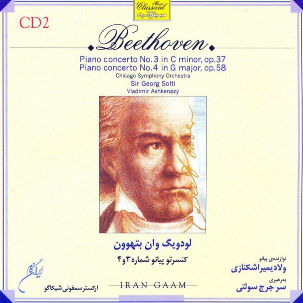 کنسرتو پیانو 3و4 - لودویگ فان بتهوون