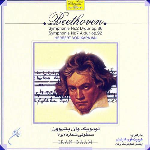 سمفونی شماره 2و7 - لودویگ فان بتهوون