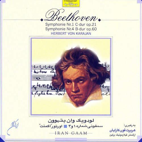 سمفونی شماره 1و4 - لودویگ فان بتهوون
