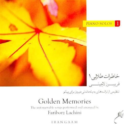 خاطرات طلایی 1 - فریبرز لاچینی