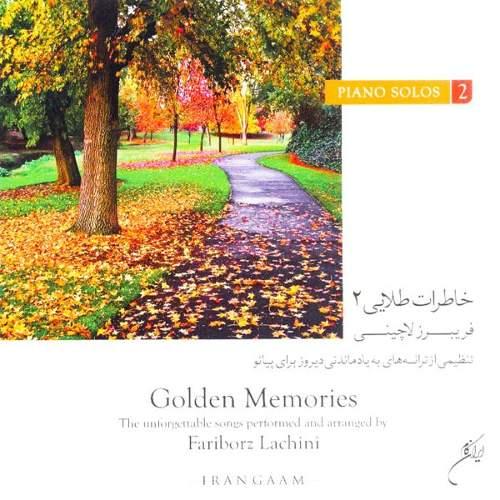 خاطرات طلایی 2 - فریبرز لاچینی