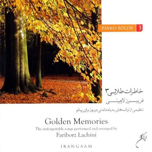 خاطرات طلایی 3 - فریبرز لاچینی