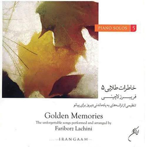 خاطرات طلایی 5 - فریبرز لاچینی