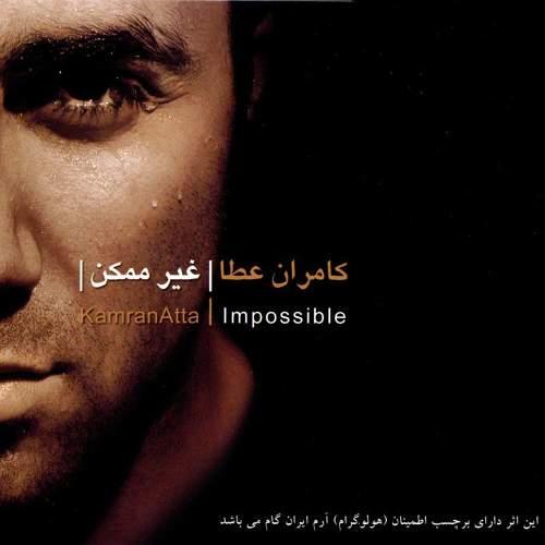 غیر ممکن - کامران عطا