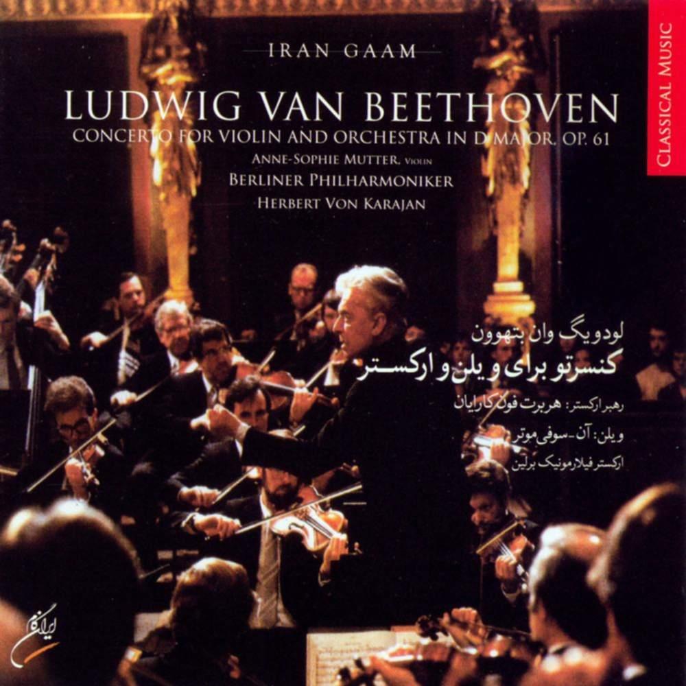 کنسرتو برای ویلن و ارکستر - لودویگ فان بتهوون
