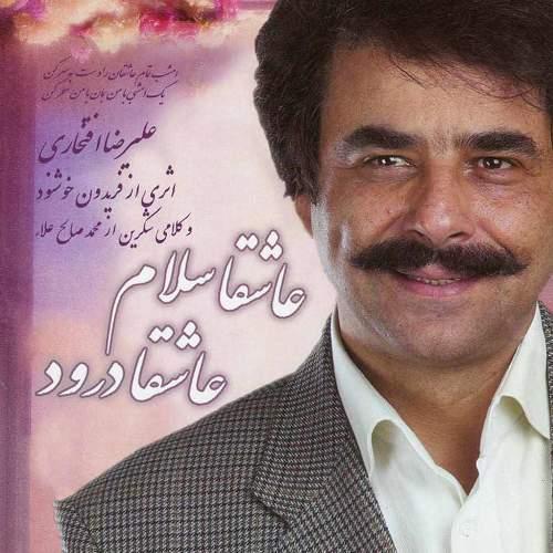 عاشقا سلام عاشقا درود - علیرضا افتخاری و فریدون خشنود