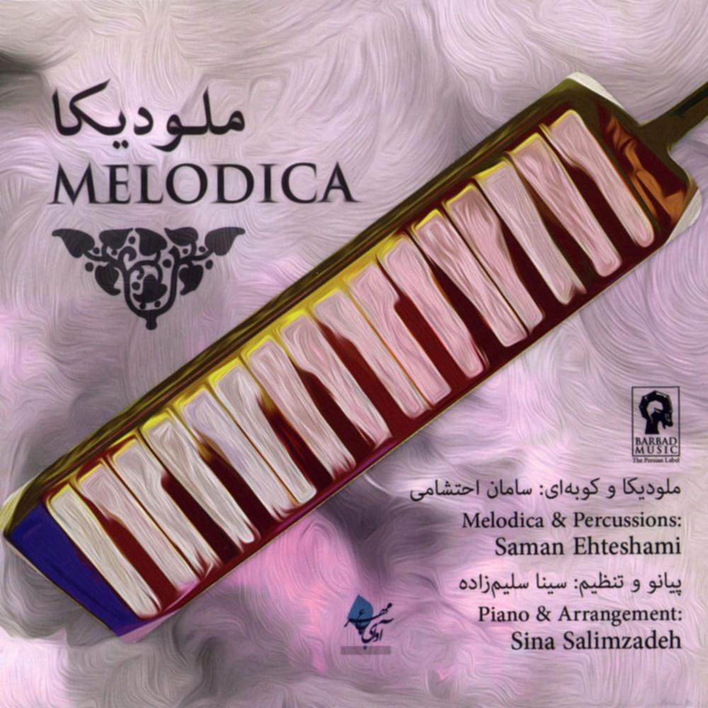 ملودیکا - سامان احتشامی