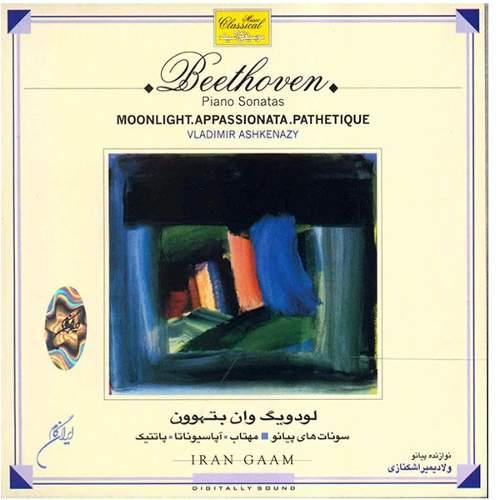 سونات های پیانو - لودویگ فان بتهوون
