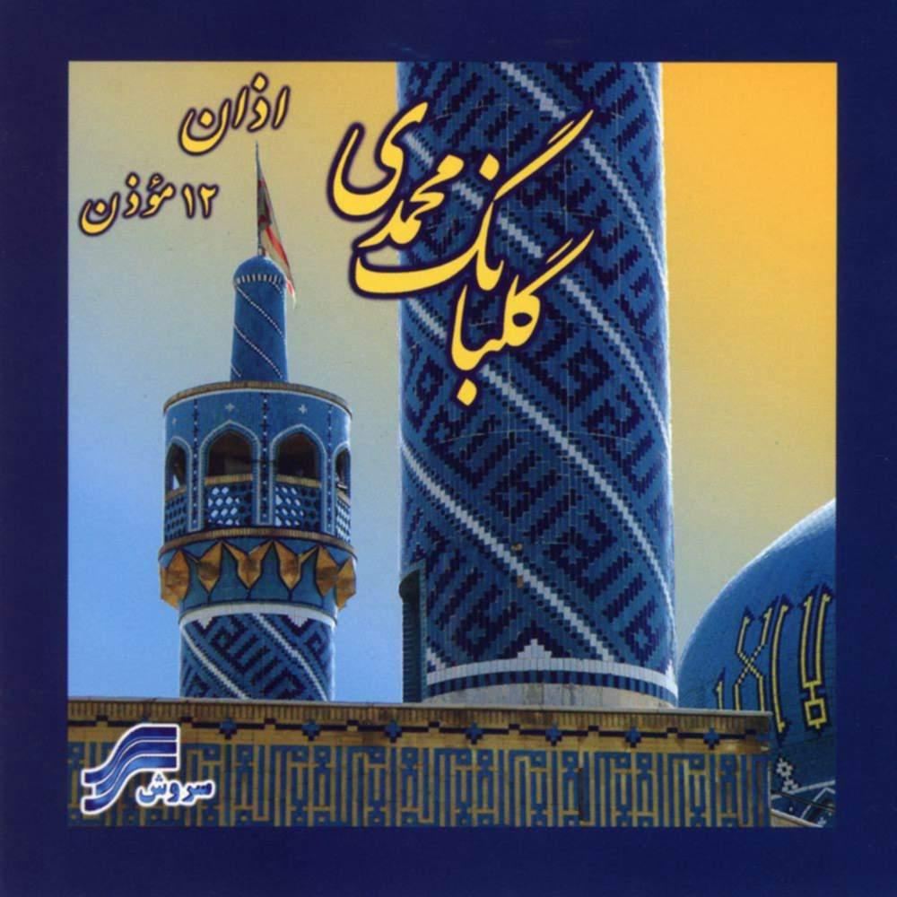گلبانگ محمدی - گروهی از هنرمندان