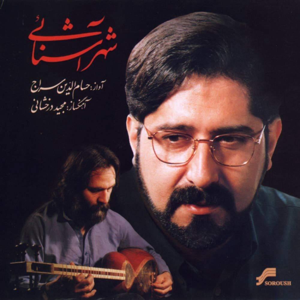 شهر آشنای - حسام الدین سراج