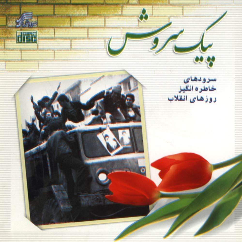 پیک سروش (سرودهای خاطره انگیز روزهای انقلاب) - گروهی از هنرمندان