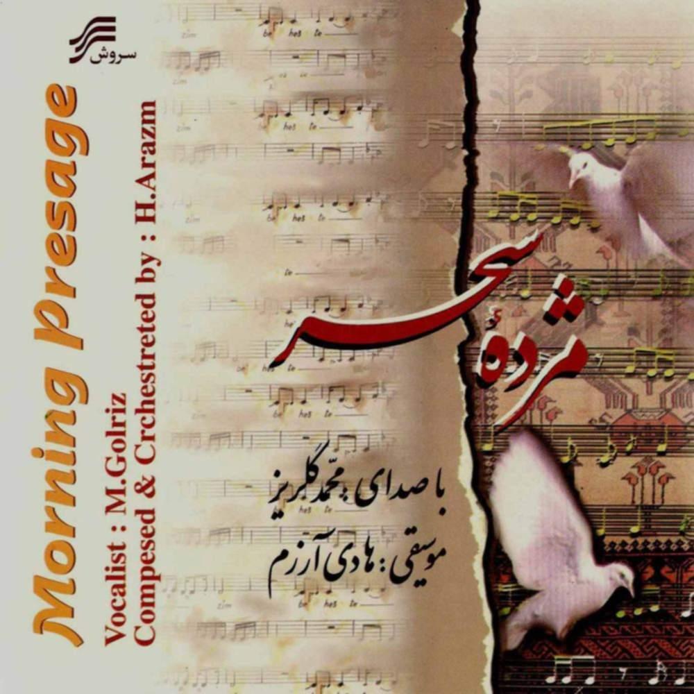 مژده سحر - محمد گلریز