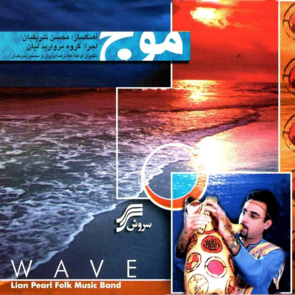 موج - گروه مروارید لیان و محسن شریفیان