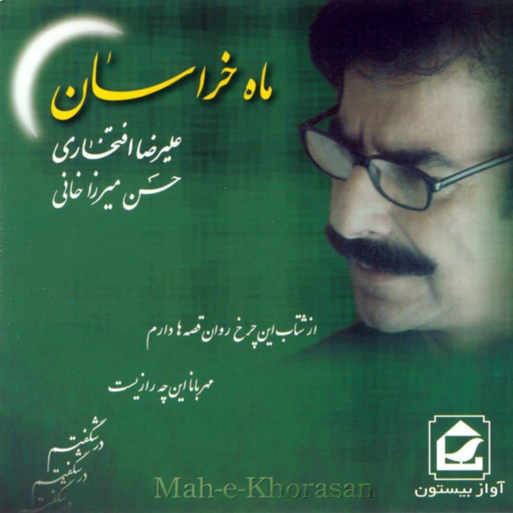 ماه خراسان - علیرضا افتخاری