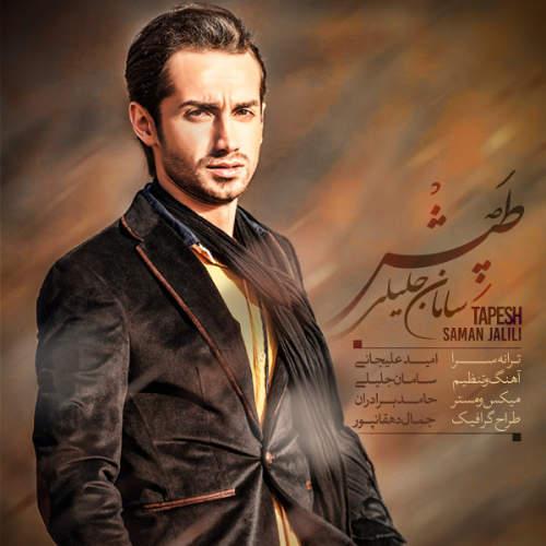 طپش - سامان جلیلی